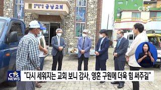 CTS, 호남지역 수해교회 후원금 전달식 (호남, 신미…