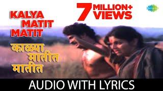 Gambar cover Kalya Matit Matit with lyrics | Suresh Wadkar | Anuradha Paudwal | Are Sansar Sansar | HD Song