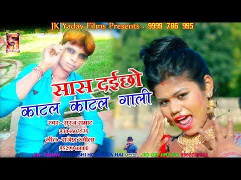 सास दईछो काटक काटल गाली - Super Bhojpuri Song 2019 - Suraj Samrat - JK Yadav Films