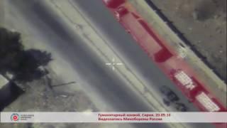 Минобороны России ответило на обвинения США в обстреле гумконвоя
