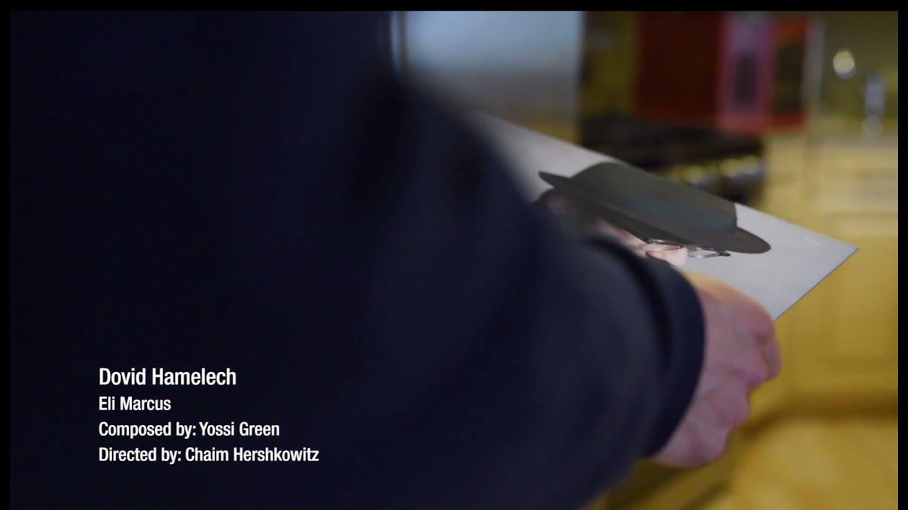 Eli Marcus - Dovid Hamelech [Official Music Video]