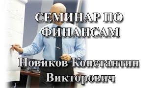 видео Организация управления финансами в РФ.