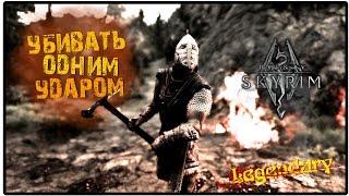 Упоротый SKYRIM - Самое сильное оружие. One-Punch Man, или Как начистить морду дракону.