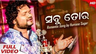 Aakhi Kahuchi Khali Tote Dekhiba - Sabu Tora | Humane Sagar | Sidharth Music