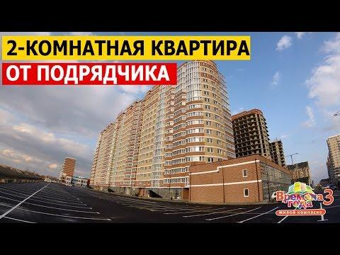 ЖК Времена года 3 (2-комнатная квартира  от подрядчика)