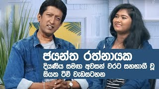 tv-show-with-jayantha-ratnayake-s-last-appearance