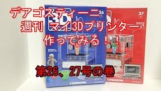 【デアゴスティーニ】マイ3Dプリンター作ってみる! 第26、27号の巻