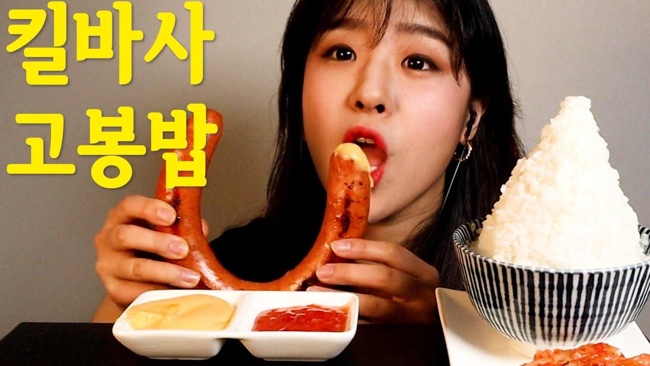 [sub] 킬바사소세지 김치 계란후라이 집밥 먹방❤️ ASMR BIG SAUSAGE KOREAN FOOD HOME MEAL RICE MUKBANG EATING SHOW