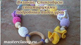 Вязание. Слингобусы своими руками: подробный видео урок