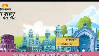 Lucknow: Danik Jagran (My City My Anthem)