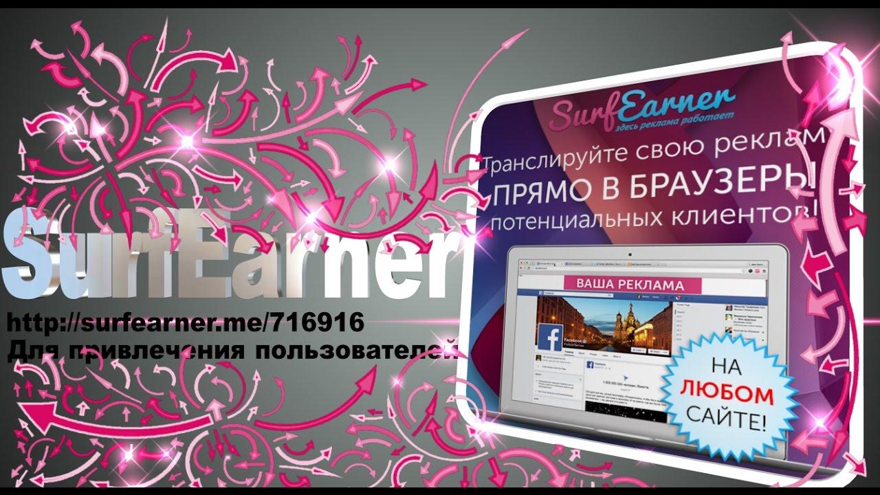 SurfEarner Заработок на просмотре рекламы Пошаговая инструкция