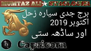 Capricorn horoscope | Burj jaddi walo par Mah October 2019 kasy Hallat laiga our saadh sati