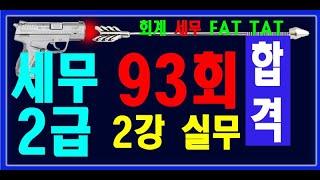 [ 원샷원킬 전산세무2급]  93회 실무 실기 일반전표…