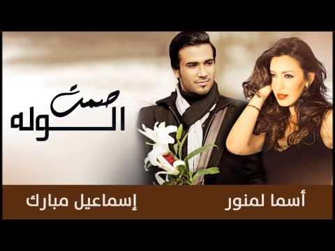 Asma Lmnawar & Esmail Mubarak - Samt El Walah   (أسما لمنور و إسماعيل مبارك - صمت الوله (حصرياً