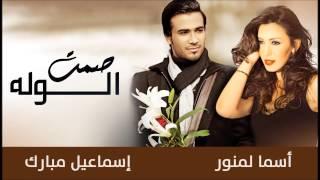Asma Lmnawar & Esmail Mubarak - Samt El Walah | (أسما لمنور و إسماعيل مبارك - صمت الوله (حصرياً