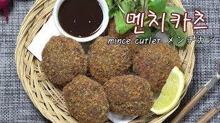 [이자카야 요리 Izakaya] 6.멘치카츠 만들기 mince cutlet meat patties Recipe メンチカツ作り方 [키요쿡 kiyocook]