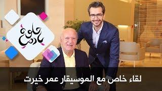 لقاء خاص مع الموسيقار عمر خيرت