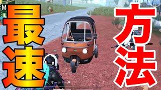 【PUBG MOBILE】最新アプデで追加された『クソ車両』を最速にする誰でもできる簡単な方法‼【PUBGモバイル】【まがれつ】 thumbnail
