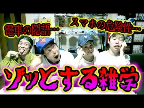 【恐怖】ゾッとする雑学王選手権!!!