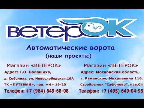 Автоматические ворота в Раменском, Люберцах, Жуковском