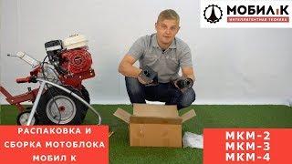 Розпакування та складання професійного мотоблока Мобіл ДО 3 МКМ