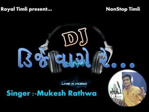 Dj Vage Re - Adivasi Gujrati Nonstop Timli Song - Mukesh Rathwa