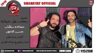 اغنية رمضان نور حياتنا - حماده سلطان - حسن الامور - 2019 - بمناسبة شهر رمضان الكريم