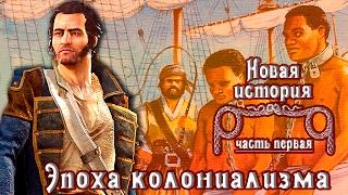 Эпоха колониализма (рус.) Новая история