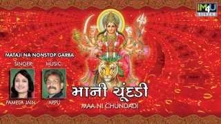 Download Hindi Video Songs - Aaso Maaso Ni Rudi Navli Navraat Re - Pamela Jain / MAA NI CHUNDADI