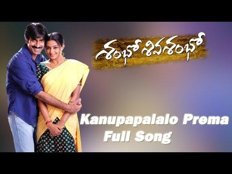 Kanupapalalo Prema Full Song ll Shambo Siva Shambo Movie ll Ravi Teja, Allari Naresh,Priyamani