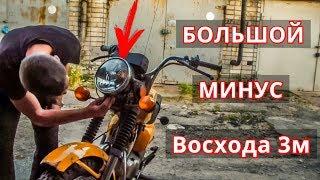 Светит ХУЖЕ чем КАРПАТЫ😭 Пробую УЛУЧШИТЬ СВЕТ на мотоцикле ВОСХОД 3М | Попытка #1