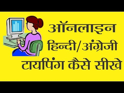 [Hindi]-How To Learn Online Hindi Typing I English Typing