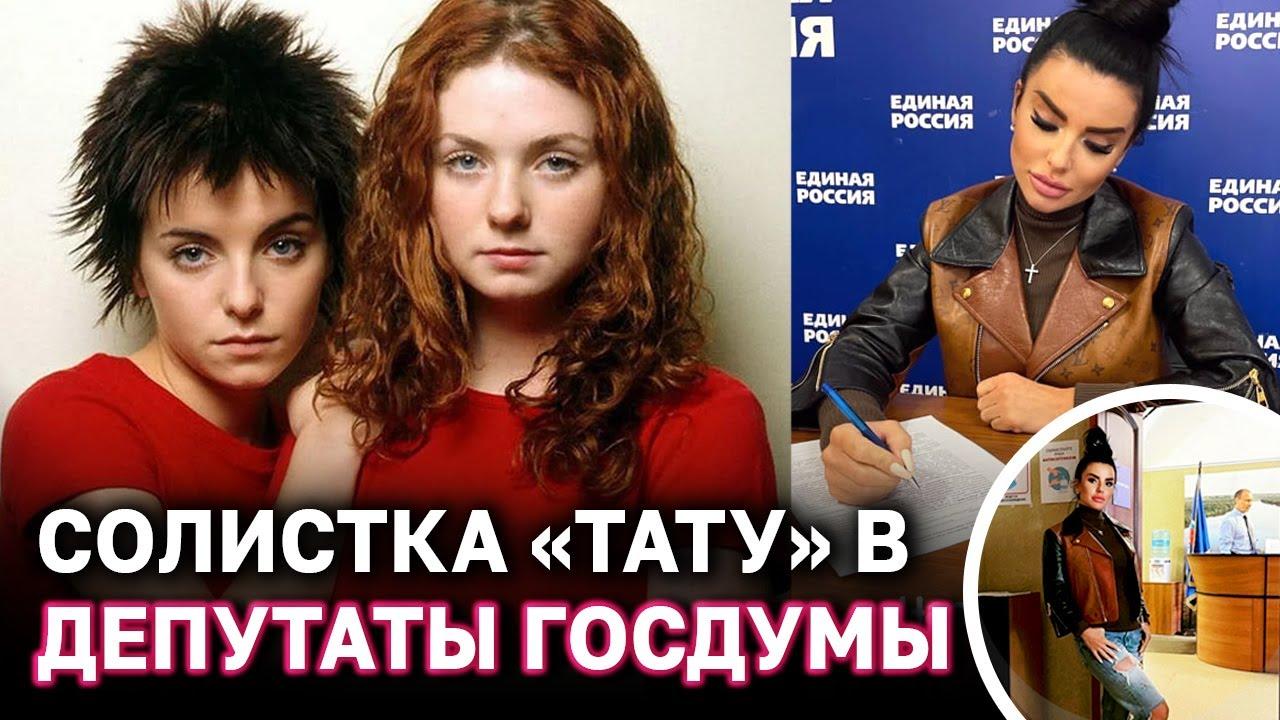 Юлия Волкова из Тату, собралась в Госдуму от «Единой России»