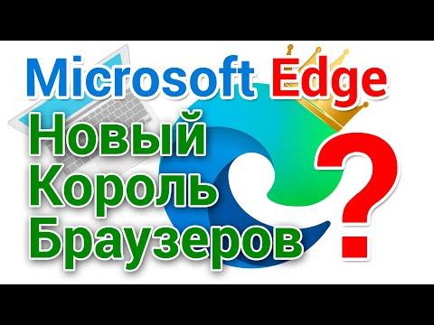 Как скачать Microsoft Edge на основе Chromium, установить и настроить браузер