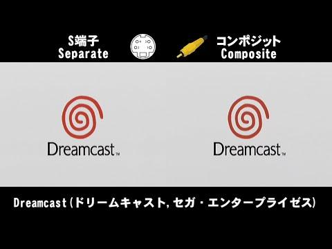 Dreamcast(ドリームキャスト)のS端子とコンポジットの起動画面の画質比較 [GV-VCBOX,GV-SDREC]