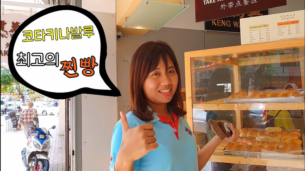 [코타키나발루] 현지인이 추천해주는 최고의 빵집! 켕완힝, Keng Wan Hing