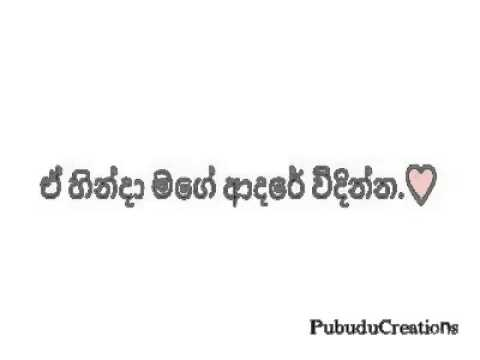 Image of: Boyfriend Love Quote Sinhala Youtube Love Quote Sinhala Youtube
