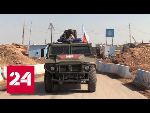 Российские военные начали патрулировать новый район на границе Турции и Сирии - Россия 24