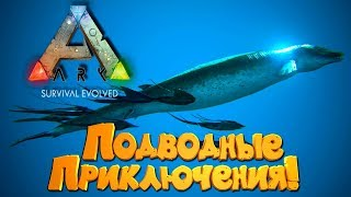 🦎 ARK: Survival Evolved - # 14.37 Подводные Приключения!