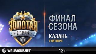 Финал сезона в Казани: послесловие.