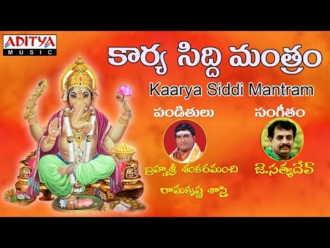 Karya Siddi Mantram || Telugu Devotional Song || By Sankara Manchi Ramakrishna Sastry