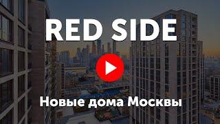 Redside. Видео про жилой комплекс «Редсайд»