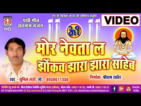 Sunil Lahre | CG Panthi VIDEO Song | Mor Nevta La Jhokav Jhara Jhara | Chhattisgarhi Satnam Bhajan