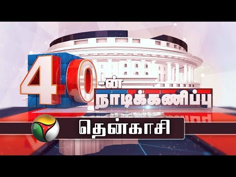 40-ன் நாடிகணிப்பு | Tenkasi parliament constituency | 06/02/2019 | Lok Sabha Election 2019