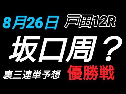 【8月26日 戸田12R裏予想】 優勝戦 ボートレース三連単狙い目裏大穴予想