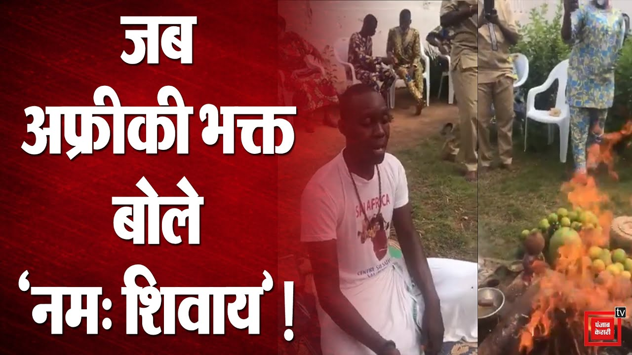 Social Media पर Viral हुआ Africa के शिव भक्तों का Video?