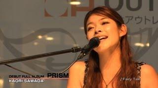 澤田かおり KAORI SAWADA DEBUT FULL ALBUM 「PRISM」