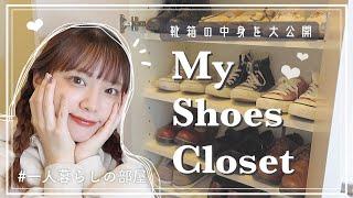【一人暮らしの部屋】シューズクローゼットの中身紹介👞殿堂入りレベルで推しの靴たち☁️
