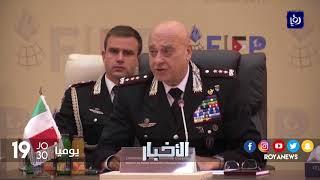 اختتام أعمال اجتماعِ المجلس الأعلى للمنظمة الأورومتوسطية لقوات الشرطة والدرك في عمّان - (17-10-2017)