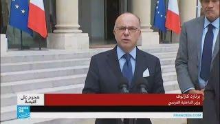 وزير الداخلية: من الآن وحتى نهاية الصيف يجب حماية 56 مناسبة في فرنسا